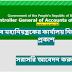 হিসাব মহানিয়ন্ত্রকের কার্যালয় নিয়োগ বিজ্ঞপ্তি ২০২০ - Controller General of Accounts CGA Job Circular 2020