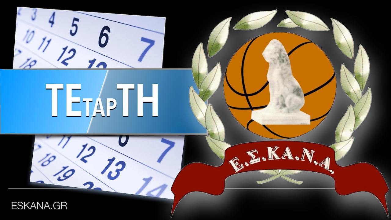 Το πρόγραμμα αγώνων της Τετάρτης (26.10.2016) με αγώνες Νεανίδων Α και Β ομίλου