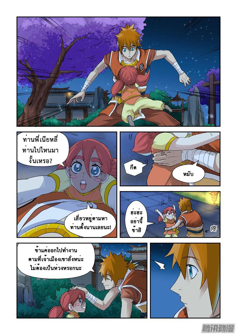อ่านการ์ตูน Tales of Demons and Gods 128 Part 2 ภาพที่ 4