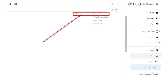 كيفية تمكين و إضافة ملف Ads.txt مخصص على بلوجر