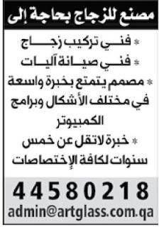 اعلان وظائف شاغرة فى مصنع للزجاج فى قطر - الاعلان 16 ديسمبر 2017