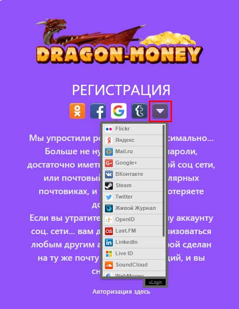 Регистрация в Dragon-Money 2