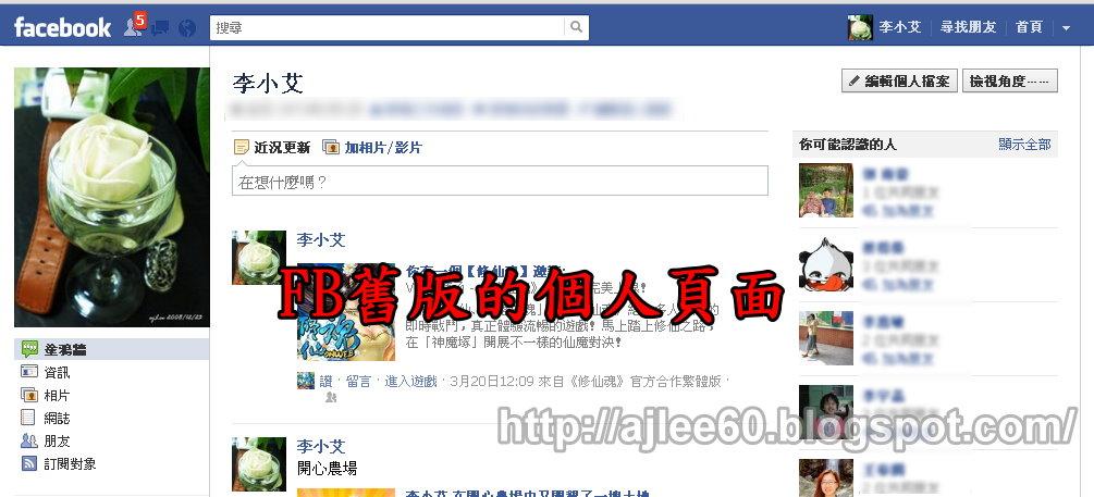 瓶子記事: 將舊版FB更新為新版FB動態時報