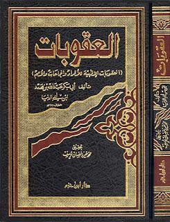حمل كتاب العقوبات لابن أبي الدنيا