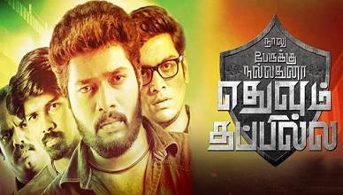 Naalu Peruku Nalladhuna Edhuvum Thappilla Movie Online