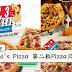 Domino's Pizza 12月大减价!第二粒Pizza只需RM1!