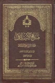 حمل كتاب مناهج الاستدلال ـ علي الرباني