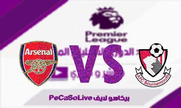 مشاهدة مباراة ارسنال وبورنموث بث مباشر 6-10-2019 Bournemouth vs Arsenal Live