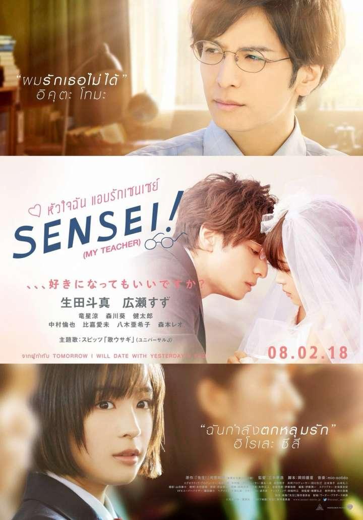 Sensei! My Teacher (2017) หัวใจฉัน แอบรักเซนเซย์