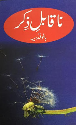 Na qabil-e-Zikar