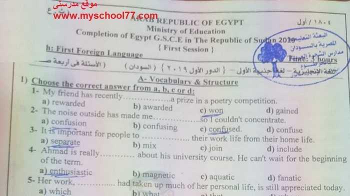 امتحان السودان فى اللغة الانجليزية ثانوية عامة 2019