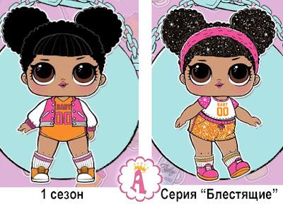 Сравнение кукол Hoops MVP из коллекций LOL Glitter и L.O.L Surprise 1