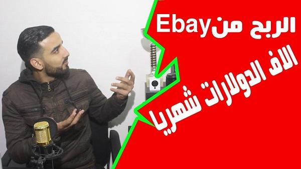 كيف تبيع في Ebay من خلال Banggood وتربح الاف الدولارات في موقع الايباي (ضع منتوجك الاول)