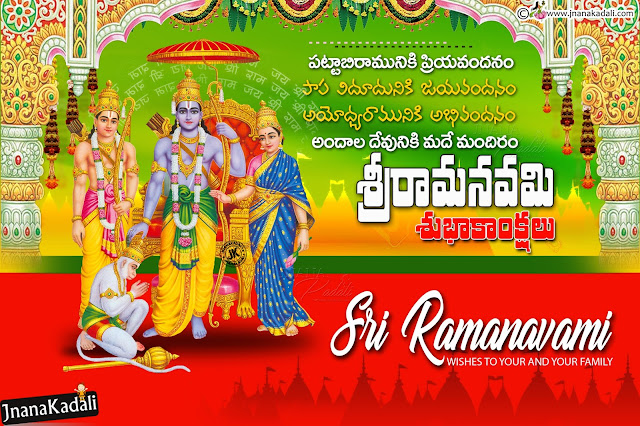 telugu sriramanavami dates, sri ramanavami significance in telugu, best telugu sri ramanavami quotes greetings in telugu