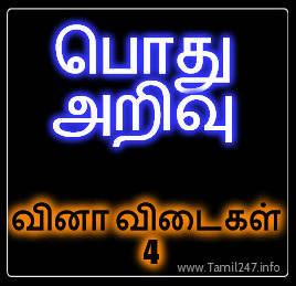 பொது அறிவு கேள்வி பதில், Pothu Arivu Vina vidai - Kelvi pathil Thoguppu - 4