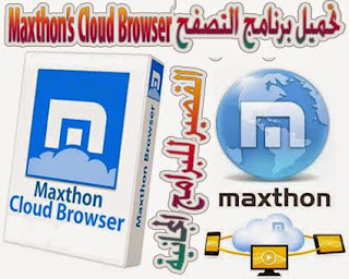 Maxthon's Cloud Browser