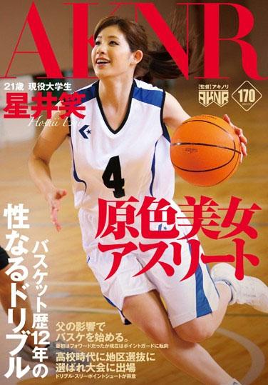 Beautiful Woman Athlete Basket