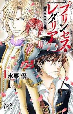 [Manga] プリンセス・レダリア~薔薇の海賊~ 第01巻 [Princess Ledalia Bara no Kaizoku Vol 01] Raw Download