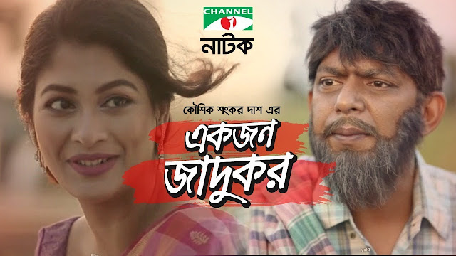 Ekjon Jadukor (2017) Bangla Natok Ft. Chanchal Chowdhury and Sarika