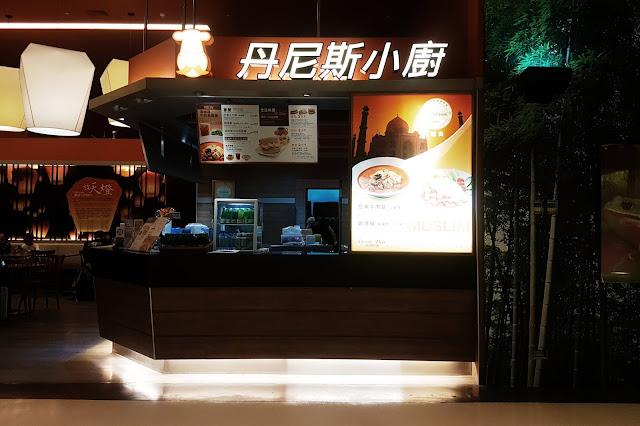 Dennis Deli; Kedai Makanan Halal Di Taiwan Taoyuan International Airport