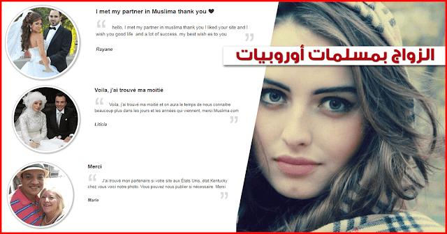 موقع للبحث و تعارف مع العرب و الأجانب