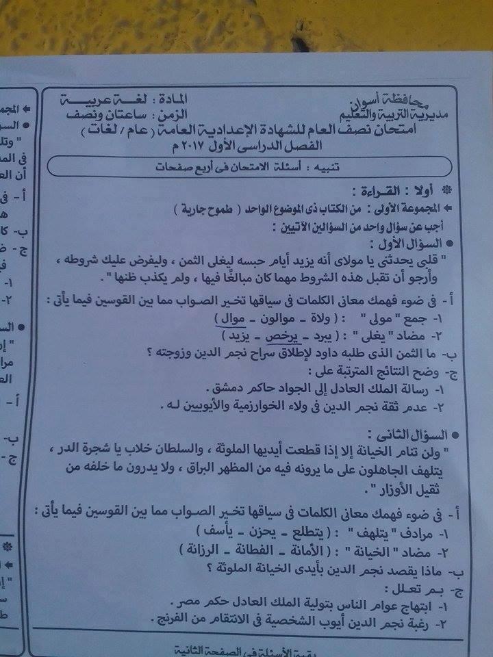 إجابة وإمتحان اللغة العربية للصف الثالث الاعدادي الترم الثانى محافظة أسوان 2017