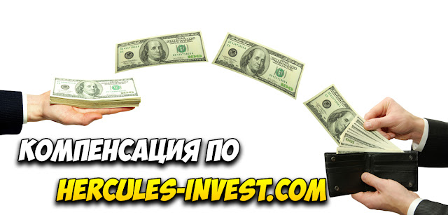 Компенсация по hercules-invest.com