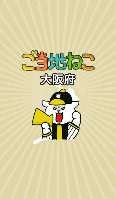 ご当地ねこシリーズ 〜大阪府〜
