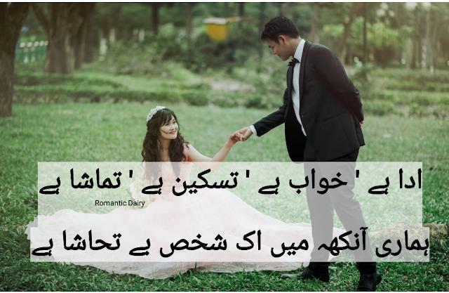 Lovely-poetry-in-urdu
