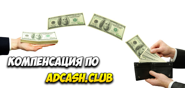 Компенсация по adcash.club