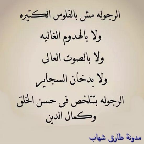 الرجولة مش بالفلوس الكتيره ولا بالهدوم الغالية ولا بالصوت العالى ولا بدخان السجائر