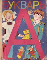 Букварь 1987