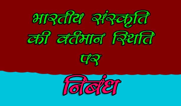 bhartiy sanskriti ki vartman istithi par nibandh