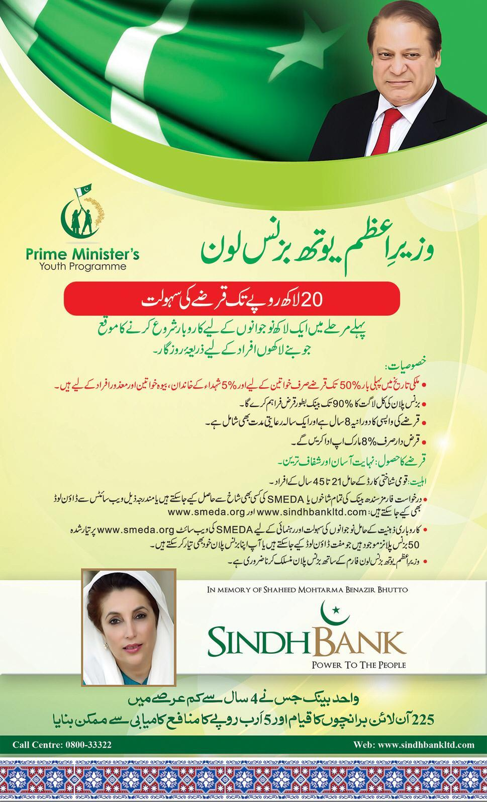 prime ministor youth loan scheme details in urdu