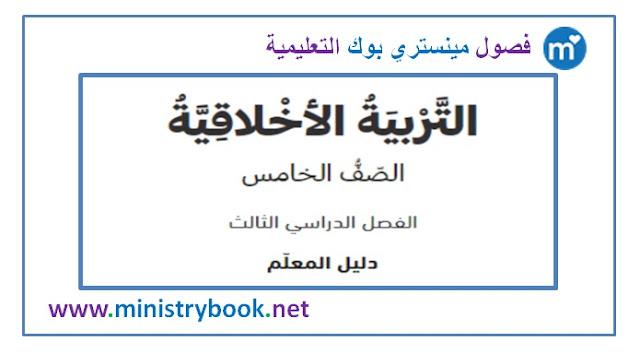 دليل المعلم تربية اخلاقية الصف الخامس جزء ثاني 2019-2020-2021-2022-2023-2024-2025