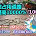 破坏或占用道路,罚款提高10000%(100倍)