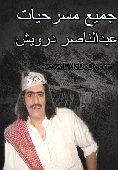 عبدالناصر درويش