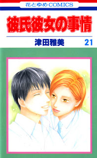 21000a [津田雅美]彼氏彼女の事情 第01 21巻