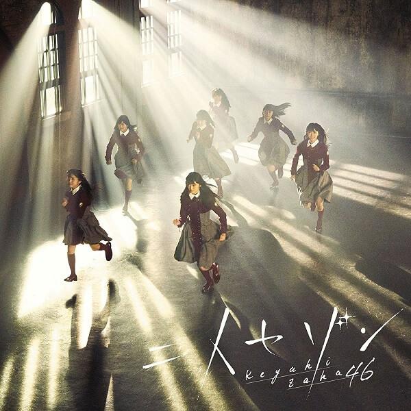 欅坂46 (Keyakizaka 46) – 誰よりも高く跳べ! Lyrics 歌詞 MV