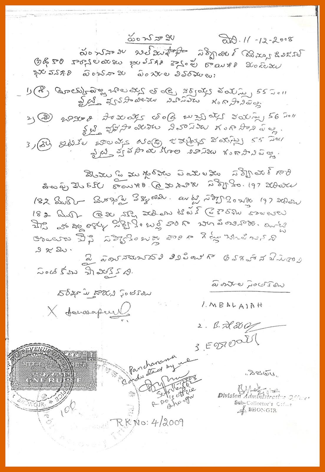 Survey No. 182 and 197 at Yadadri-Bhuvanagiri district-1
