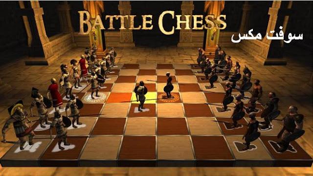 تحميل لعبة شطرنج برابط مباشر للكمبيوتر و الموبايل الاندرويد مجانا download chess free