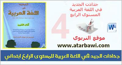 جذاذات الجديد في اللغة العربية المستوى الرابع ابتدائي