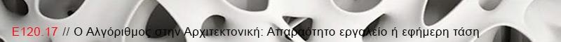 //Ο Αλγόριθμος στην Αρχιτεκτονική: Απαραίτητο εργαλείο ή εφήμερη τάση