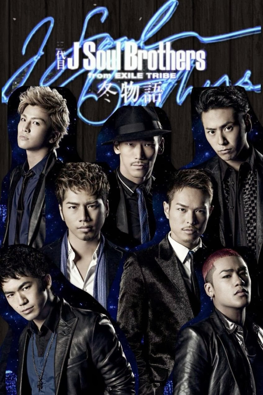 Hot Sexy Beauty Club Sandaime 三代目j Soul Brothers 冬物語 歌詞 Fuyu Monogatari Lyrics Pv