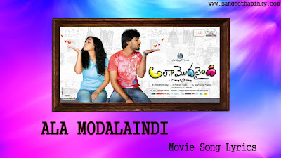 ala-modalaindi-telugu-movie-songs-lyrics