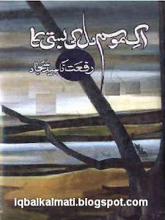 Ik Mausam Dil Ki Basti Ka by Riffat Naheed Sajjad