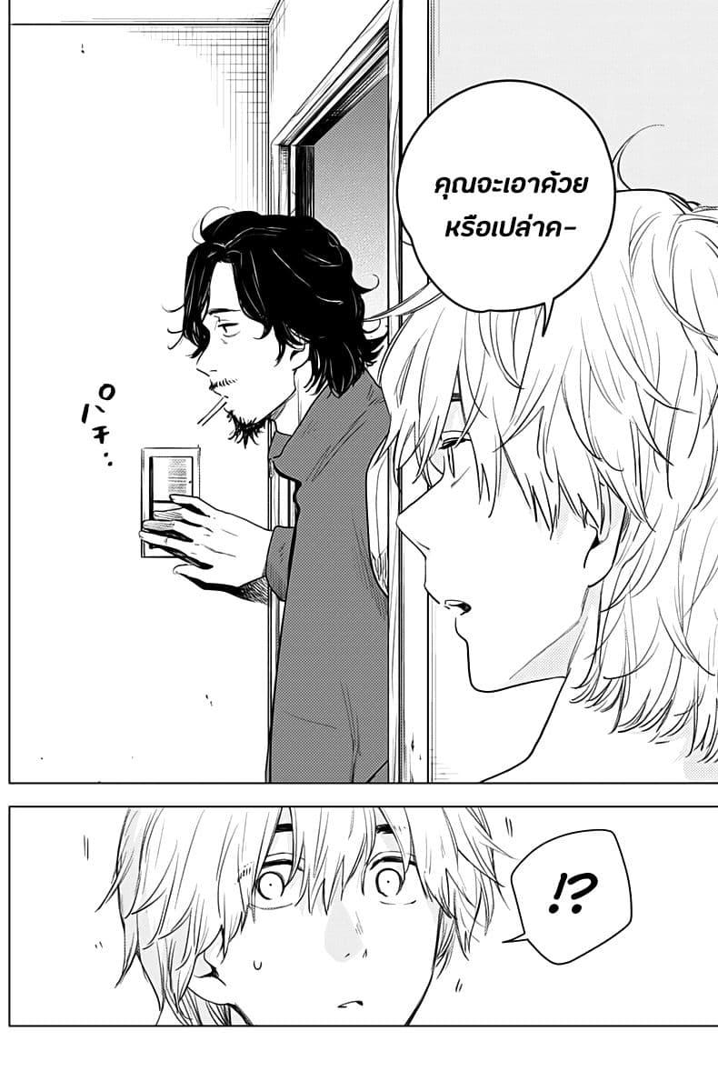 อ่านการ์ตูน Shounen no Abyss ตอนที่ 3 หน้าที่ 27