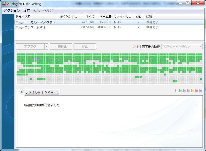 高速デフラグソフト「Auslogics Disk Defrag Free」を使ってみた感想 | メモ取り!