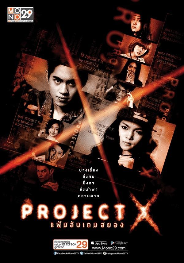 Project X Trò Chơi Kinh Hoàng