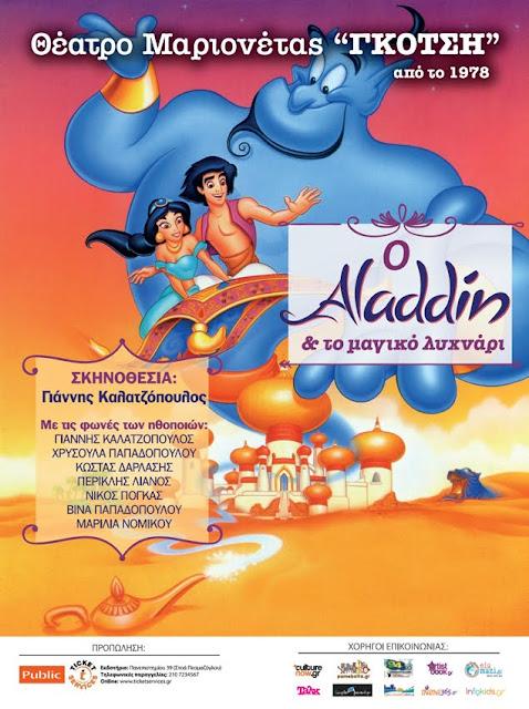 """""""Ο Αλαντίν και το μαγικό λυχνάρι"""" έρχονται στο Ναύπλιο (βίντεο)"""